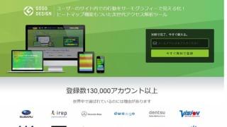 Ptengine サイト トップ