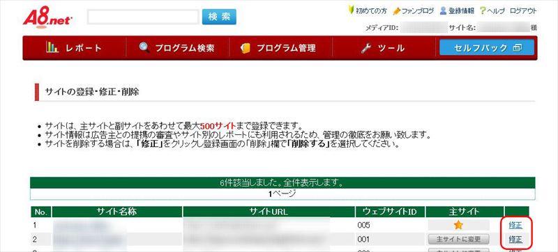 A8 サイトの登録・修正・削除画面