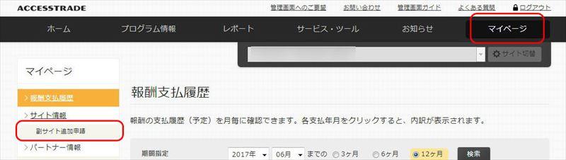 アクセストレード 副サイト追加申請