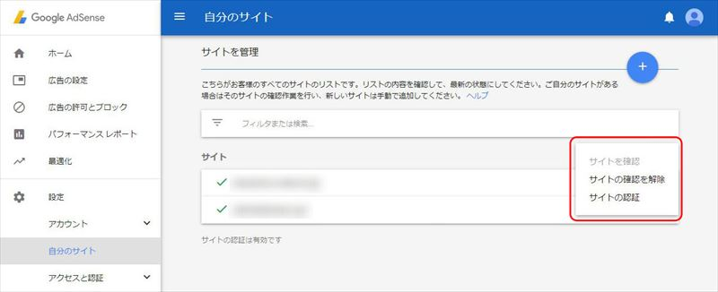 サイト情報の確認と認証