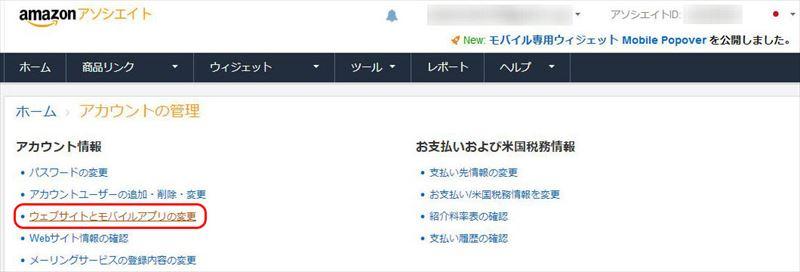 Amazon ウェブサイトとモバイルアプリの変更