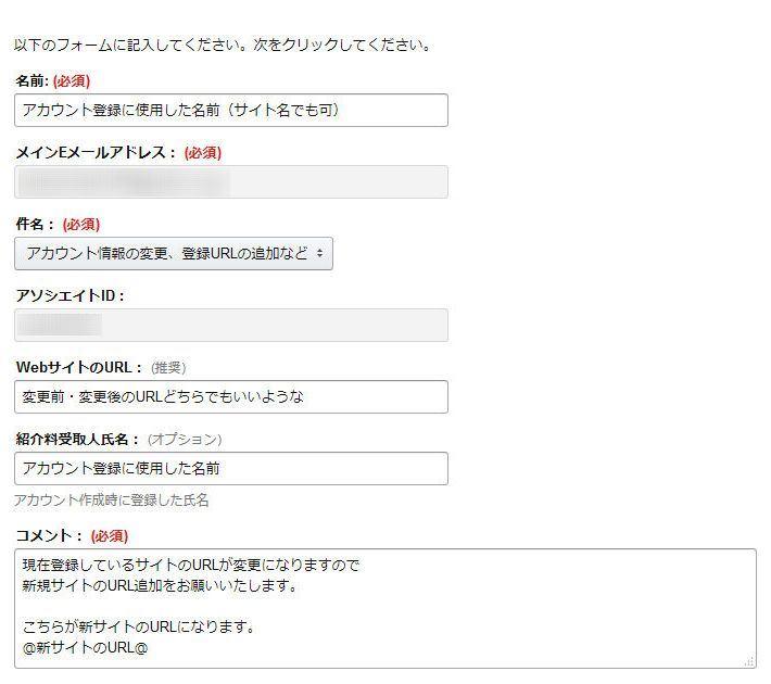 Amazon カスタマーサービス 問い合わせフォーム
