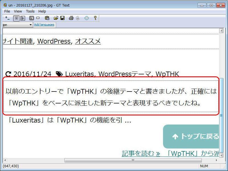 GT Text 日本語の読み取り精度をテスト テキスト部分を拡大した画像で再テスト