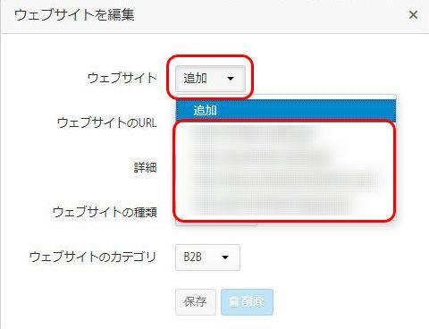iTunes ウェブサイト情報 編集