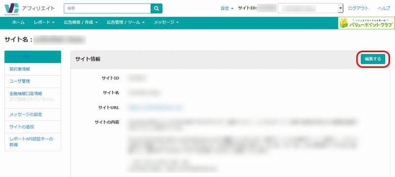 バリューコマース サイト登録情報 編集