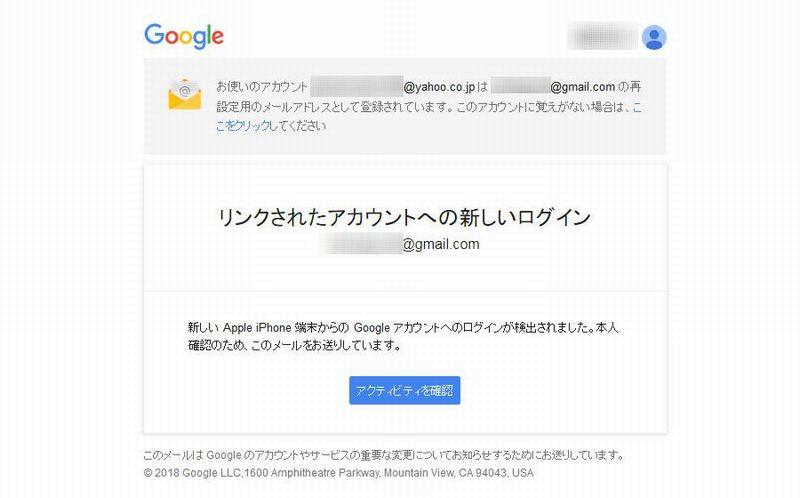不正アクセス Googleアカウント乗っ取り 最初の警告メール