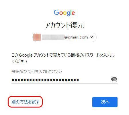 不正アクセス Googleアカウント乗っ取り アカウントの復元 他の方法を試す