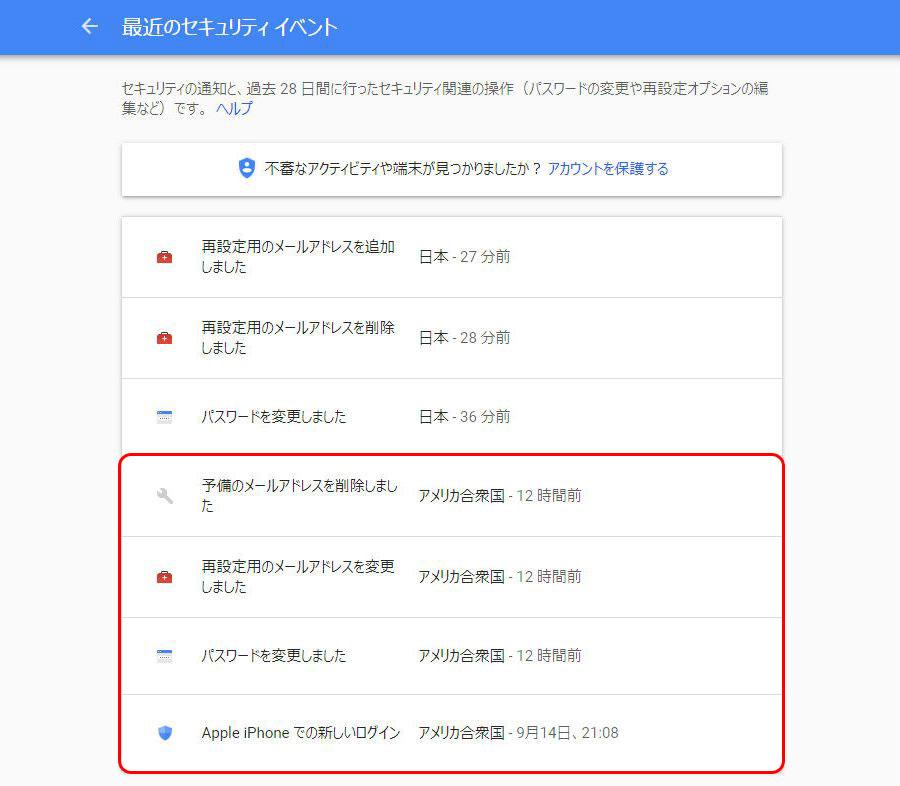 不正アクセス Googleアカウント乗っ取り 最近のセキュリティイベント