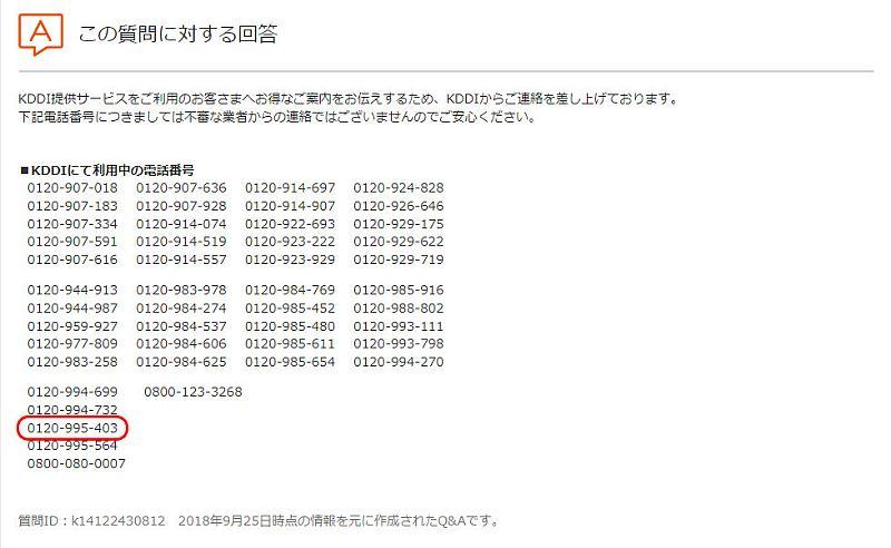 KDDI(au)にて利用中の電話番号