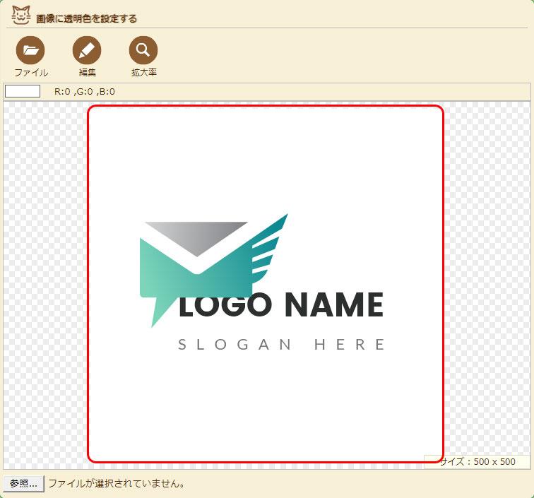 透過PNG画像作成ツール 透過したい背景色を指定