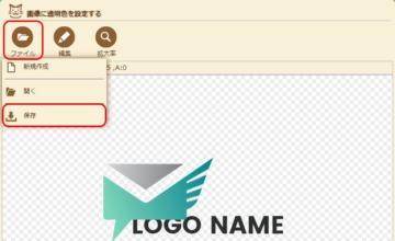 透過PNG画像作成ツール 透過PNG画像の保存 ファイル > 保存