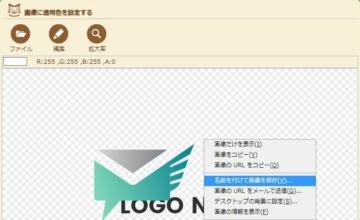 透過PNG画像作成ツール 透過PNG画像の保存 右クリック > 名前をつけて画像を保存
