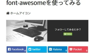 Twenty Nineteen Font Awesome 文字化け 修正後