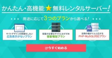 無料レンタルサーバー スターサーバーフリー トップイメージ