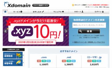 独自ドメイン Xdomain(エックスドメイン).xyz 10円キャンペーン中 トップイメージ