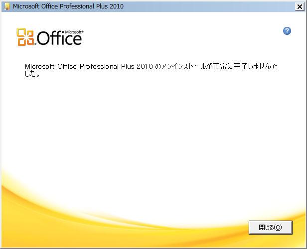 Microsoft Officeが正常にアンインストール出来ないの図