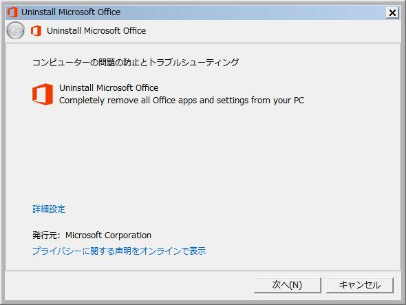 Microsoft公式 Easy Fixツール 実行画面