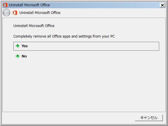 Microsoft公式 Easy Fixツール 実行画面 アンインストールの確認