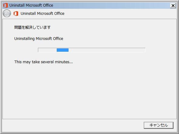 Microsoft公式 Easy Fixツール 実行画面 問題の解決中