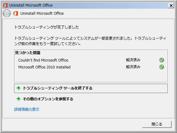 Microsoft公式 Easy Fixツール 実行画面 トラブルシューティング完了