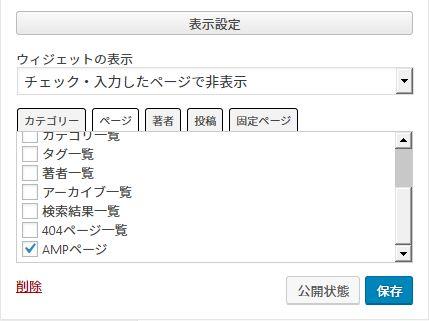 Cocoon 広告ウィジェットAMPページでは非表示に設定