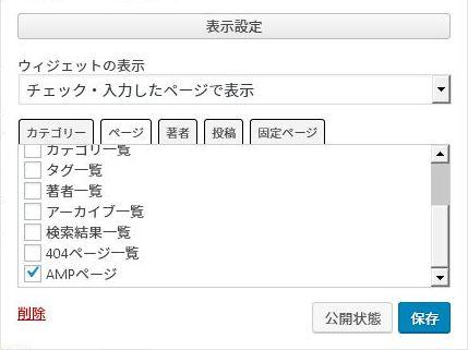 Cocoon カスタムHTMLウィジェットAMPページだけ表示に設定