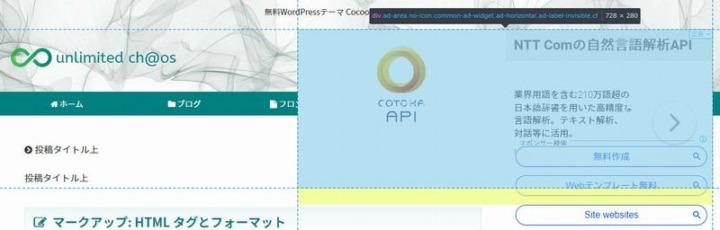 CocoonのAMP自動変換で挿入される広告のサイズ