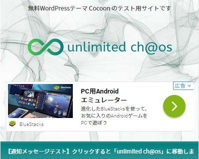 Cocoon ヘッダーに広告表示のサンプルイメージ モバイルバージョン