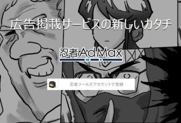 忍者AdMax トップイメージ
