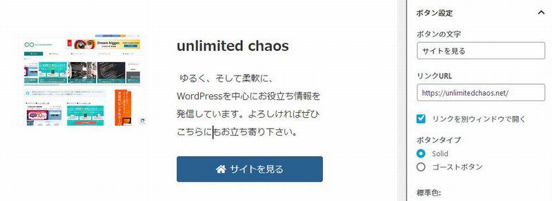 無料WordPressテーマ Lightning PR Content ブロック