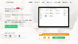 無料メールソフト eM Client トップイメージ