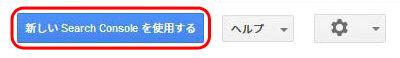 Google Search Console 新しいサーチコンソールを使用する