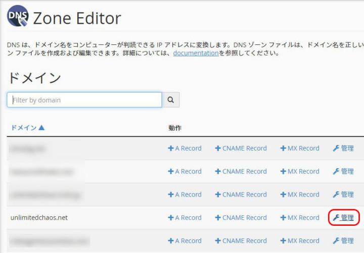 DNSレコードの追加 Zone Editor > 追加するドメインの管理