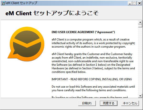 無料メールソフト eM Client セットアップ画面