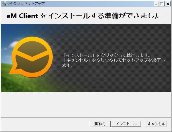 無料メールソフト eM Client インストール
