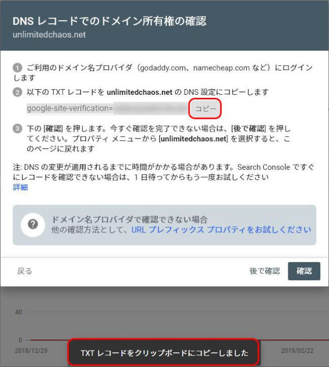 Google Search Console TXTレコードの内容をコピー