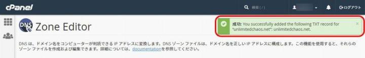 DNSレコードの追加 Zone Editor > 管理 > レコードの追加成功