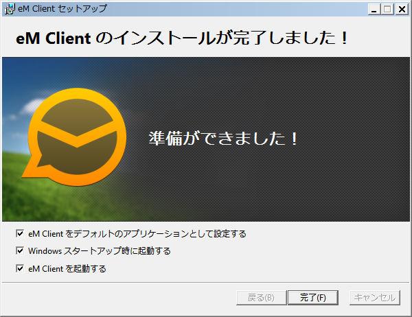 無料メールソフト eM Client インストール完了