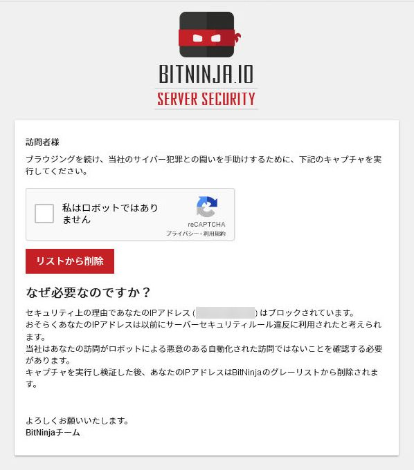 BitNinja.io グレーリストからIPアドレスを削除するreCAPTCHA画面