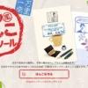 ゆうびん jp 手作り風はんこ作成ツール トップイメージ