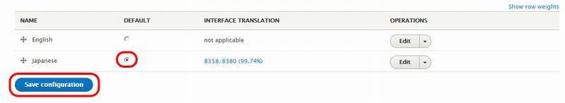 Drupal 8 日本語化手順 日本語をデフォルトの言語に設定