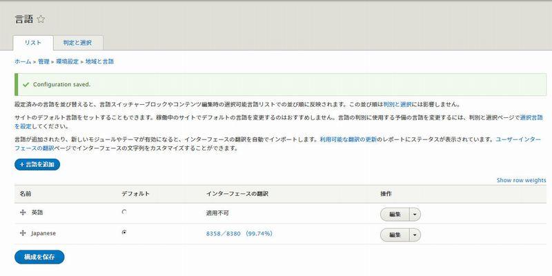 Drupal 8 日本語化手順 日本語化完了