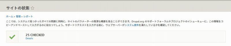 Drupal 8 サイトの状態 エラー・警告無し