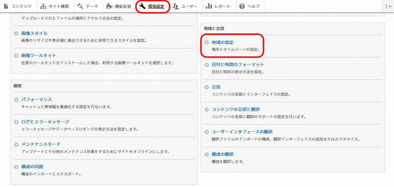 Drupal 8 日本語化手順 環境設定 > 地域の設定
