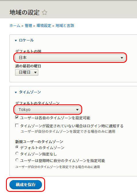 Drupal 8 日本語化手順 環境設定 > 地域の設定 設定内容