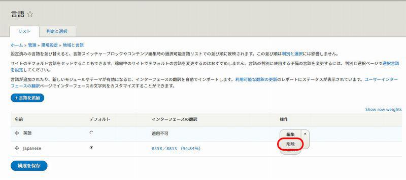 """Drupal 8 日本語化手順 URLにつく""""ja""""が気になるので元々インストールされていた英語を削除"""