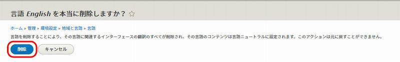 Drupal 8 日本語化手順 言語を削除する時の確認画面