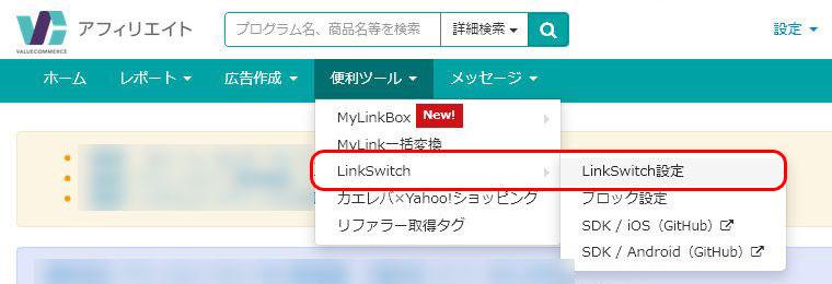 バリューコマース LinkSwitch導入手順 LinkSwitch設定