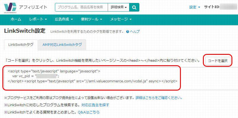 バリューコマース LinkSwitch導入手順 LinkSwitchタグをコピー