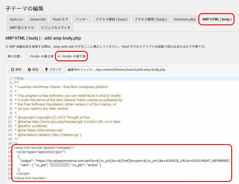 バリューコマース LinkSwitch導入手順 AMP対応LinkSwitchタグを貼り付け